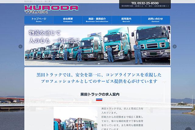 kuroda-truck
